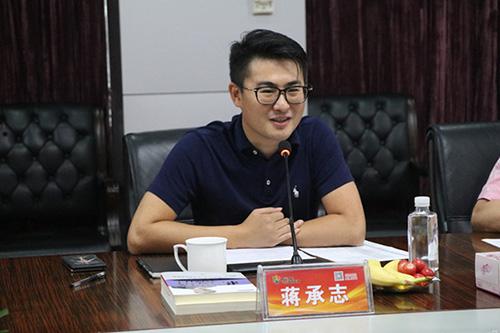 蒋承志在签约仪式上发言